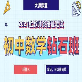 大師課堂【初中數學】2021上教資筆試鉆石班-科目三