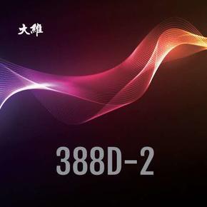 大维Dawei388D-2中颗粒单胶皮388D-2套胶一次成型结实耐打