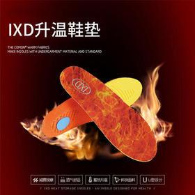 IXD蓄热鞋垫自发热不需充电物理加热持久保暖 男女通用 暖脚 吸湿 防脚臭