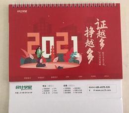 【内部专享】会计学堂牛年会计专属日历