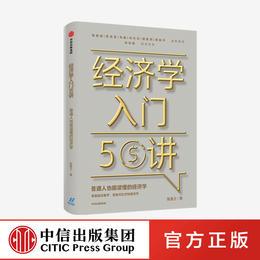 经济学入门50讲 普通人也能读懂的经济学 张是之 著 朱海就作序 张维迎管清友等联袂推荐 经济学读物 中信正版