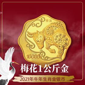 2021牛年梅花形1公斤金币
