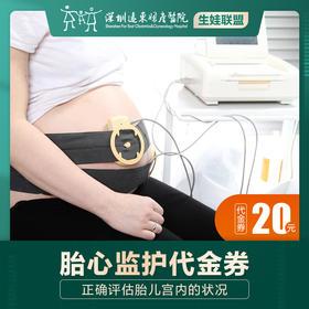 [12.18生娃联盟]胎心监护20元代金券-远东罗湖院区-产科