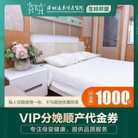 [12.18生娃联盟]VIP分娩顺产1000元代金券-远东罗湖院区-产科