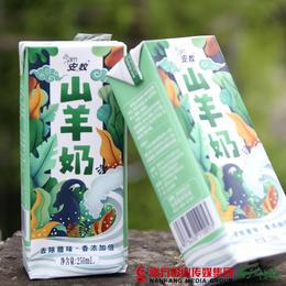 【全国包邮】安牧山羊奶-国潮版 250ml*10盒/箱(72小时内发货)
