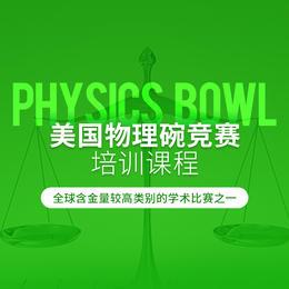 物理碗竞赛·1对1线上直播课