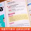 【开心图书】2-6年级上册小学生同步作文+限字作文 限时送价值25元教辅 商品缩略图8