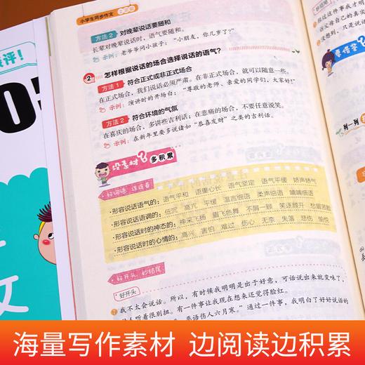 【开心图书】2-6年级上册小学生同步作文+限字作文 限时送价值25元教辅 商品图8