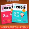【开心图书】2-6年级上册小学生同步作文+限字作文 限时送价值25元教辅 商品缩略图4