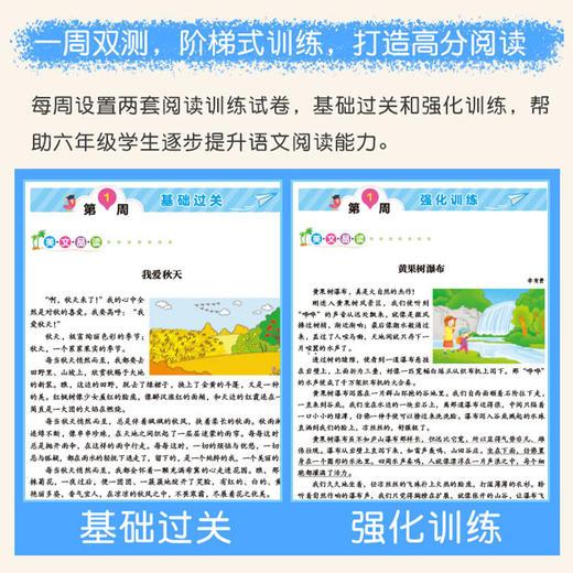 【开心图书】2-6年级上册小学生同步作文+限字作文 限时送价值25元教辅 商品图14