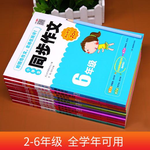 【开心图书】2-6年级上册小学生同步作文+限字作文 限时送价值25元教辅 商品图3