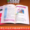 【开心图书】2-6年级上册小学生同步作文+限字作文 限时送价值25元教辅 商品缩略图6