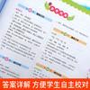 【开心图书】2-6年级上册小学生同步作文+限字作文 限时送价值25元教辅 商品缩略图11