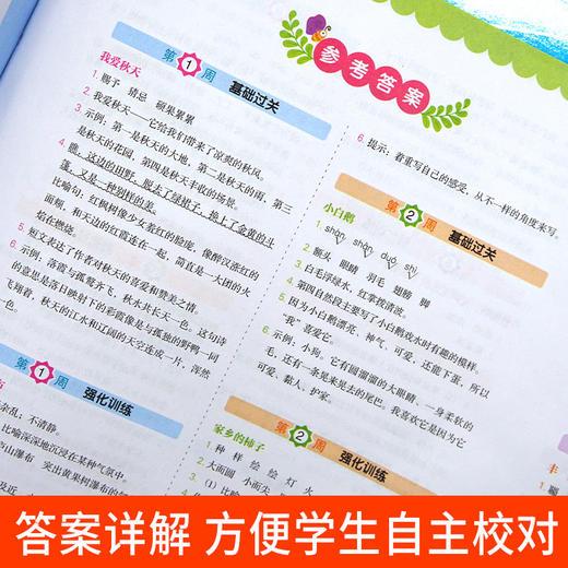 【开心图书】2-6年级上册小学生同步作文+限字作文 限时送价值25元教辅 商品图11