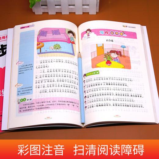 【开心图书】2-6年级上册小学生同步作文+限字作文 限时送价值25元教辅 商品图5