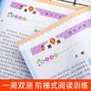 【开心图书】2-6年级上册小学生同步作文+限字作文 限时送价值25元教辅 商品缩略图10