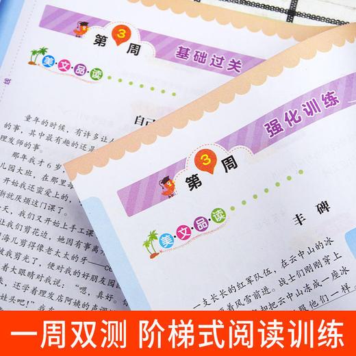 【开心图书】2-6年级上册小学生同步作文+限字作文 限时送价值25元教辅 商品图10