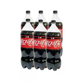 零度无糖可口可乐2L