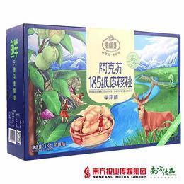 【珠三角包邮】手剥烤185纸皮核桃草本味 约1kg/箱(次日到货)