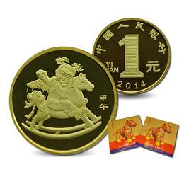 【精制币】2014年马年精制流通纪念币卡册