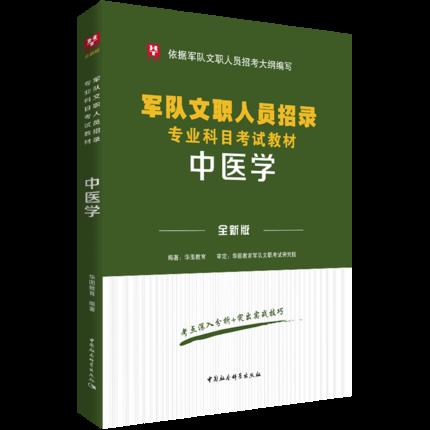 2021军队文职人员招录专业科目考试教材--中医学