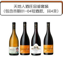 05 天地人酒庄品鉴套装(包含本期01-04号酒款,共4支)