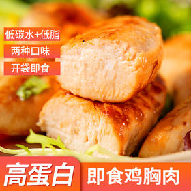 农道好物 | 即食鸡胸肉 多口味任选 高蛋白 100g/袋