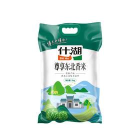 什湖尊享东北香米5kg