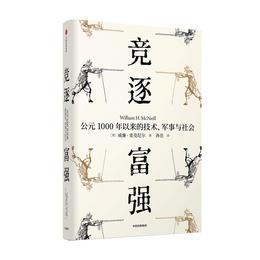 竞逐富强 公元1000年以来的技术 军事与社会 见识丛书48  威廉麦克尼尔 著 瘟疫与人姊妹篇 社会科学 中信出版社图书 正版