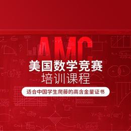 AMC美国数学竞赛·1对1线上直播课