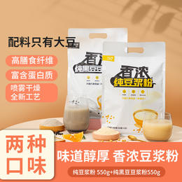 农道好物 香浓纯豆浆粉 味道醇厚 配料只有大豆 550g/袋