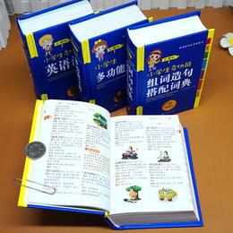 【开心图书】年终大促:彩色经典全系列(组词造句/成语/英语/多功能字典)