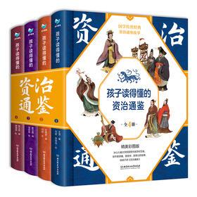 孩子读得懂的资治通鉴精装全4册 精美彩图国学传世经典童上下五千历史书