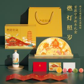 年货节 预计25号发货 湖上升明月燃灯照岁米酒款套装 节日传统文创礼物米酒折扇灯糕点礼盒