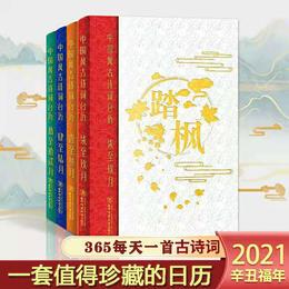 大美中国风古诗词日历全四册