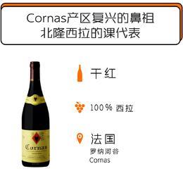 2014/2017年玉旒庄园康那士西拉干红葡萄酒 Domaine Auguste Clape Cornas 2014/2017