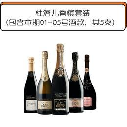 杜洛儿香槟套装(包含本期01-05号酒款,共5支)