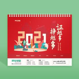 【SEO渠道】会计学堂牛年会计专属日历