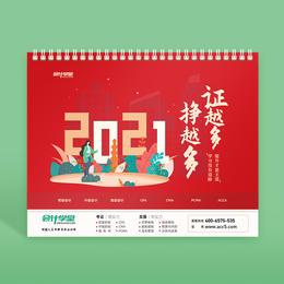 【好评赠礼】会计学堂牛年会计专属日历