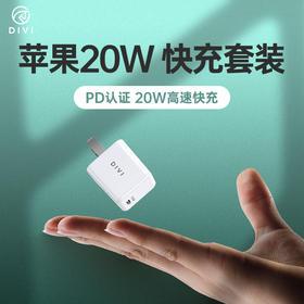 【苹果快充】DIVI  20W迷你PD快充  30分钟充满50%