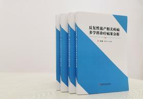 【预售】反复性流产相关疾病多学科诊疗病案分析 主编姚吉龙 刘庆芝
