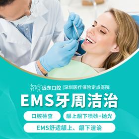EMS牙周洁治套餐-免挂号诊查费-远东罗湖院区-4楼口腔科