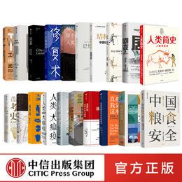 中信出版2020年度好书(成人)(套装20册)预售 1月上旬发货