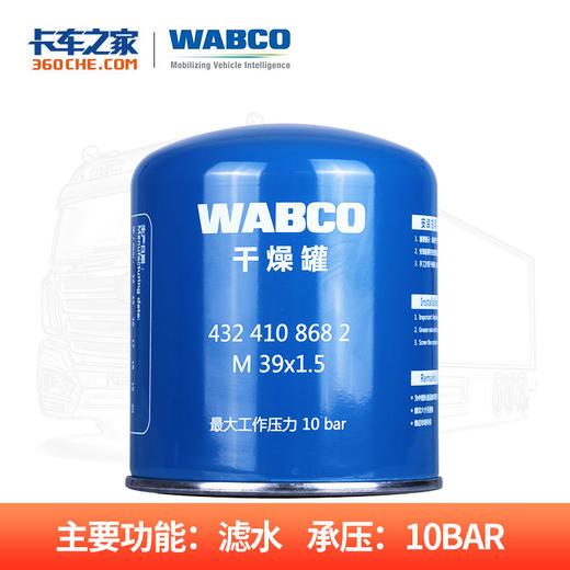 威伯科 干燥罐 蓝罐 商品图0