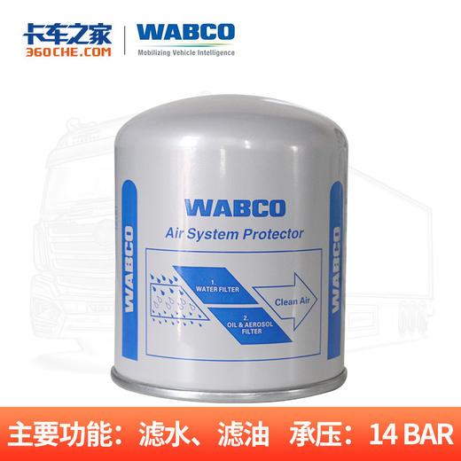 威伯科 油滤干燥罐 银罐 商品图0