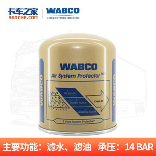 【节后发货】威伯科 干燥罐 金罐 商品图0
