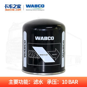 威伯科 原厂干燥罐  黑罐