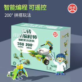 小小编程师双马达智能编程积木儿童玩具