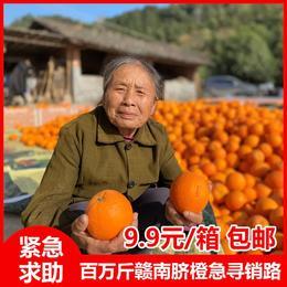 紧急助农!正宗赣南脐橙百万斤待销,请你接力支持转发扩散!非常好吃!