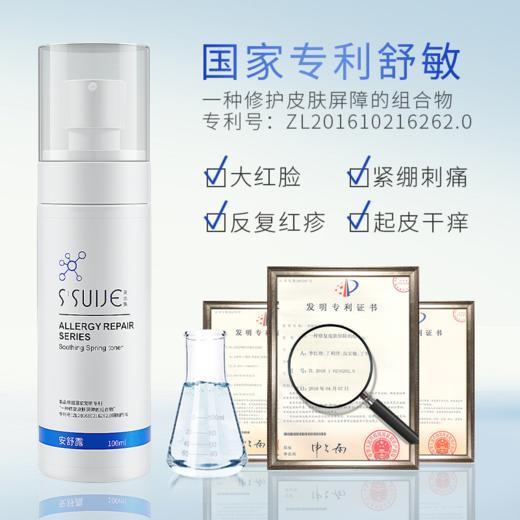愈创木安舒露修护敏感肌肤 商品图0
